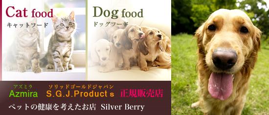 ペットフード | ペットショップ | ペット用品 | ペット販売 | ドッグフード | 犬 『Silver Berry(シルバーベリー)』